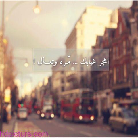 رسائل فراق 2018 فراق شوق زعل وحزن رسائل عن الفراق الحبيب Funny Arabic Quotes True Words Arabic Quotes