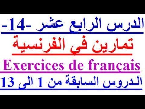 تعلم اللغة الفرنسية بسهولة 13 15