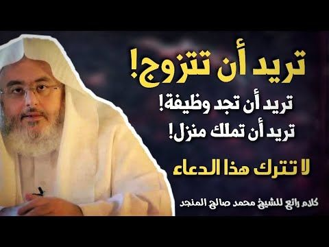 لا تفوت هذا المقطع إذا أردت أن تتزوج ويرزقك الله روائع الشيخ محمد صالح المنجد Youtube Islamic Phrases Quran Duaa Islam
