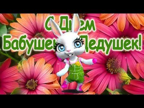 pozdravlenie-babushek-i-dedushek-otkritka foto 14