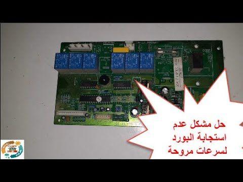 حل مشكل عدم استجابة الكرت الكتروني لسرعات مروحة تكييف Problem Of Fan Speeds In Electronic Card Youtube Electronic Components Electronics Logic Board