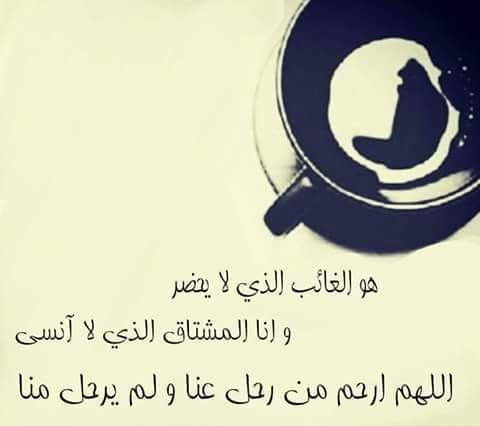 بوستات حزينه عن الفراق Arabic Quotes Quotes Beautiful Babies
