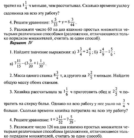 Ответы по алгебра проверочные и контрольные работы 8 класс капитанова т.а