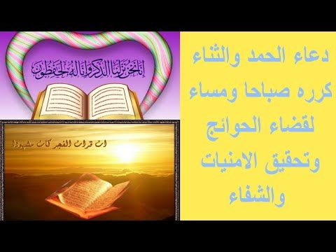Douaa Duoaa The Morning Prayer And The Evening Prayer Are Comprehensive And Complete For Every Day Youtube Evening Prayer Morning Prayers Prayers