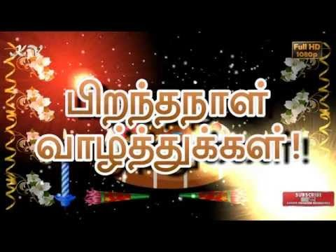 Happy Birthday Wishes In Tamil Whatsapp Tamil Tamil Videos