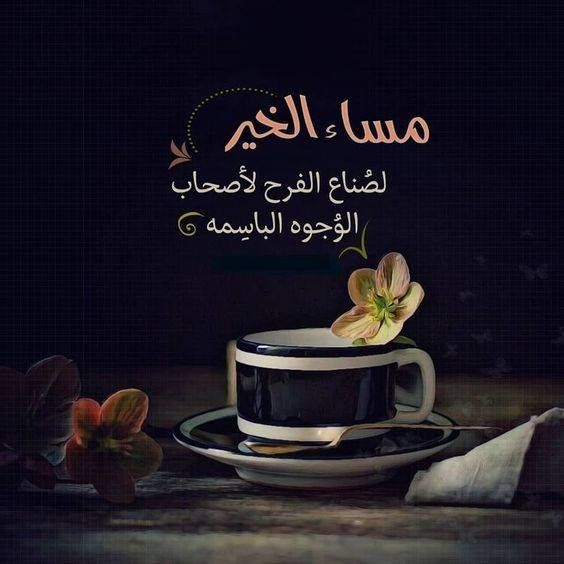 تحيات مسائية Evening Greetings Morning Greetings Quotes Morning Greeting
