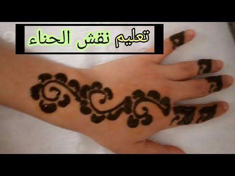 تعليم النقش بالحناء نقش حناء روعة بطريقة سهلة ومبتكرة يمكن ليك تجربيه للمبتدئات Hena Design Youtube Hand Tattoos Henna Hand Tattoo Hand Henna