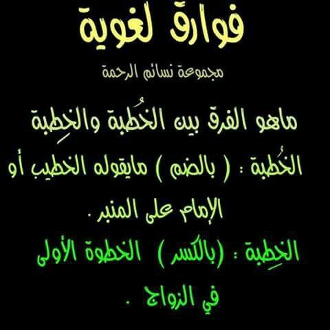Pin By Abditch219 On اللغة العربية Arabic Calligraphy I 9 Calligraphy