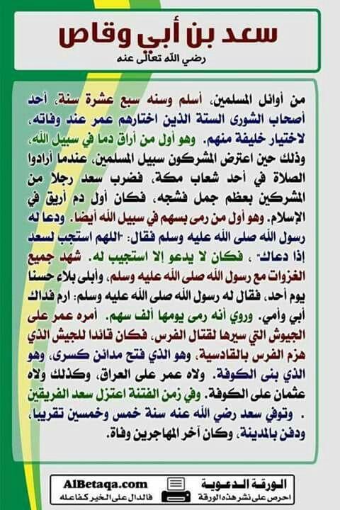 الصحابي سعد بن ابي وقاص رضي الله عنه Quran Quotes Love Islamic Information Islam Hadith