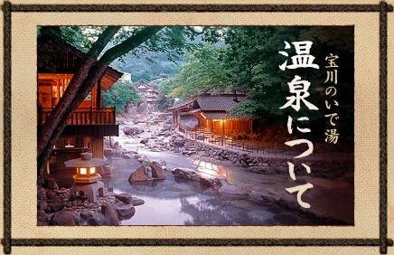 [Official Site] Takaragawa Onsen Osenkaku / Gunma Prefecture Minakami Onsenkyo [Takaragawa Onsen Hot Spring Tour]