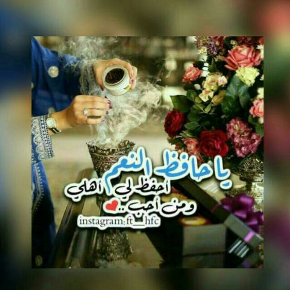 Pin By ملكة الليل On صور أعجبتني Islamic Love Quotes Arabic Love Quotes Love Quotes