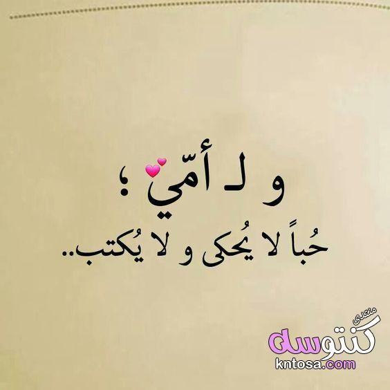 صور رسائل تهنئة بعيد الام2019 Arabic Quotes Quotes Arabic