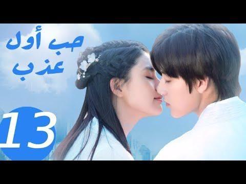المسلسل الصيني حب أول عذب Sweet First Love الحلقة 13
