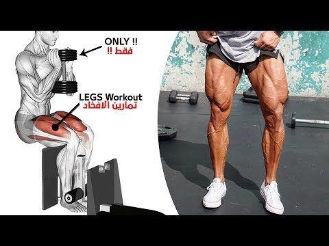 افضل 6 تمارين تضخيم الارجل كمال الاجسام للمبتدئين Full Legs Workout Youtube Best Leg Workout Legs Workout Workout