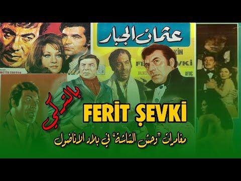 قبل أن يظهر مفهوم السينما والدراما التركية في دول الشرق الاوسط ويسحتوذ على اهتمام وعقول الملايين من المشاهدين فى العالم العربى بالأخص In 2020 Poster Movie Posters Art
