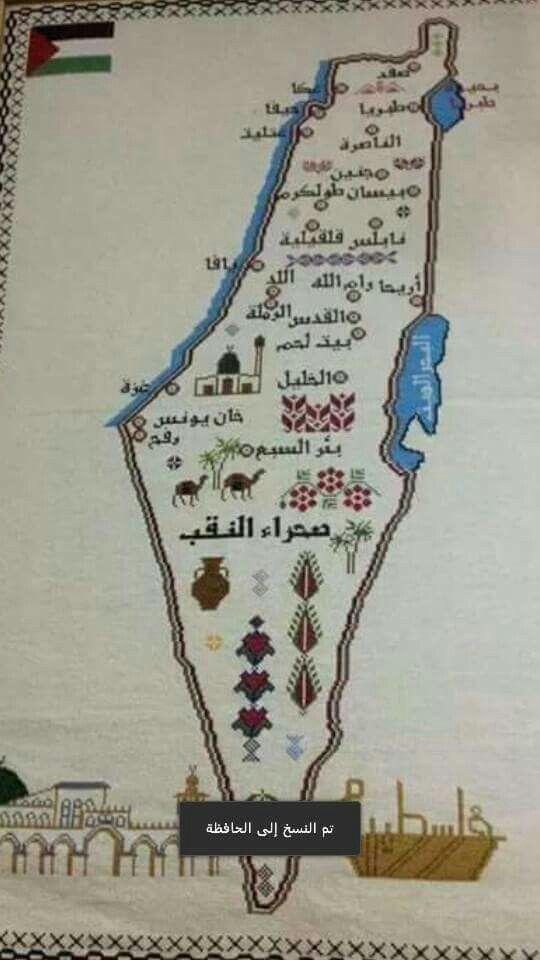 صــور تطــريز خريــطة فلســطين