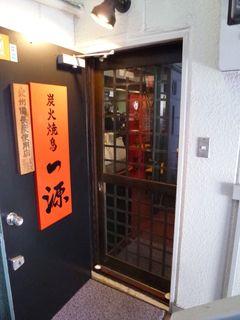 炭火焼鳥 一源 - 1-13 Kanda Iwamotochō, Chiyoda-ku, Tōkyō / 東京都千代田区神田岩本町1-13 高原ビル2F