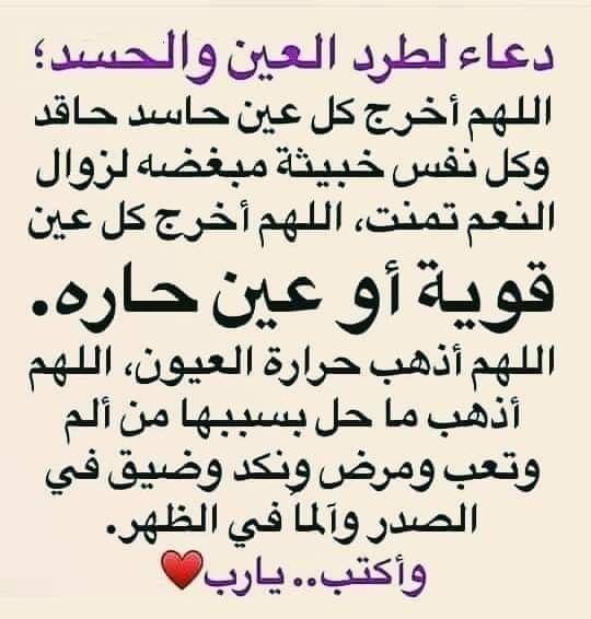 دعاء لطرد العين والحسد Islamic Quotes Islamic Quotes Quran Wisdom Quotes Life