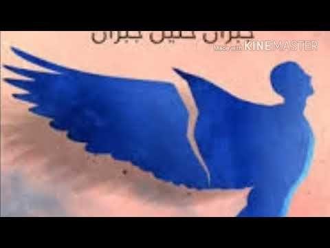 قصة الاجنحة المتكسرة للكاتب جبران خليل جبران بصوت باران علاء Youtube