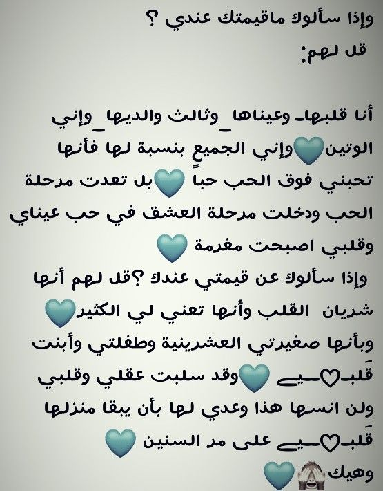 Pin By Mayas On Write Arabic Quotes Arabic Love Quotes Love Quotes