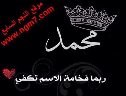 معنى اسم محمد وصفات حامل الاسم وشخصيته وصفاتها Meant To Be Names
