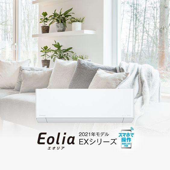 エアコン エオリア EXシリーズ パナソニック シンプル 薄型