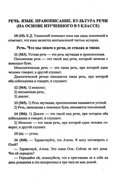 Гдз по русскому языку с.г.бархудов с.е.крючков л.ю.максимов л.а.четко