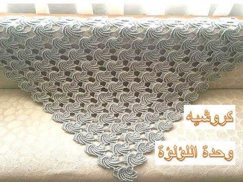 تعليم الكروشيه وحدة اللؤلؤة لعمل شال كروشيه او مفرش طاولة How To Crochet Youtube Crochet Lace Shawl Crochet Patterns Crochet Motif