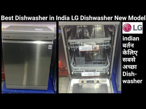 Lg Dishwasher Dfb424fp Best Dishwasher For Indian Kitchen Youtube Best Dishwasher Indian Kitchen Lg Dishwashers