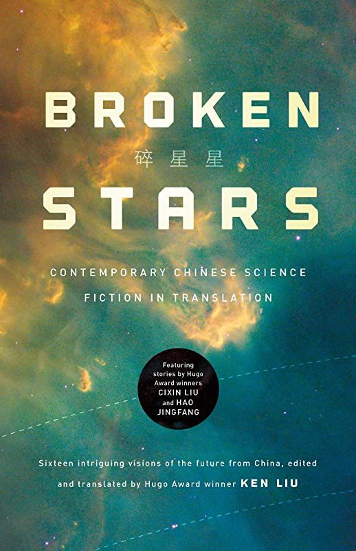 Epub Broken Stars Contemporary Chinese Science Fiction In Translation By Ken Liu