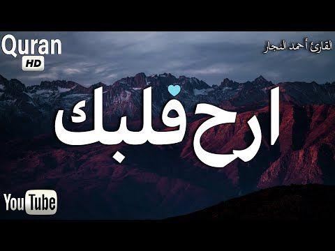 ارح سمعك القران الكريم بصوت جميل جدا جدا تلاوة هادئة تريح القلب والعقل سبحان من رزقه هذا الصوت Youtube Company Logo Tech Company Logos Quran