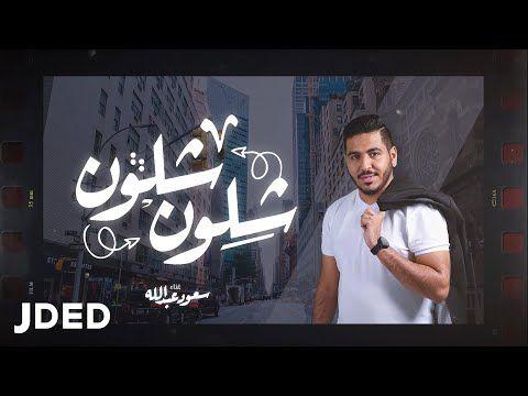 كلمات اغنية شلون شلون سعود عبدالله 2020 مكتوبة وكاملة Pandora Screenshot Art