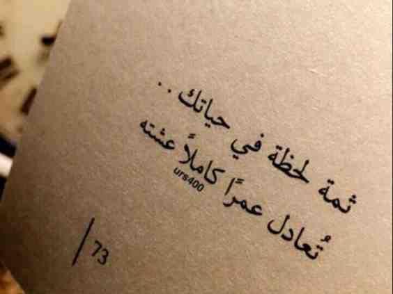 خلفيات رمزيات مقولات بالعربي ثم لحظة في حياتك تعادل عمرا كاملا Words Tattoo Quotes Quotes