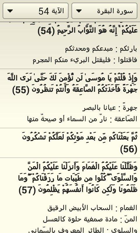 معاني الكلمات 15 Math Sheet Music Quran