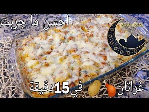 أطباق رمضانية غراتان سريع بالبطاطا و الدجاج بزاف بنين هذا واش يحبو أفراد عاءلتكم Youtube Food Breakfast Eggs