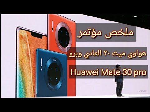 ملخص مؤتمر Huawei Mate 30 هواوي ميت ٣٠ العادي و برو Youtube Movie Posters Screenshots Lockscreen Screenshot