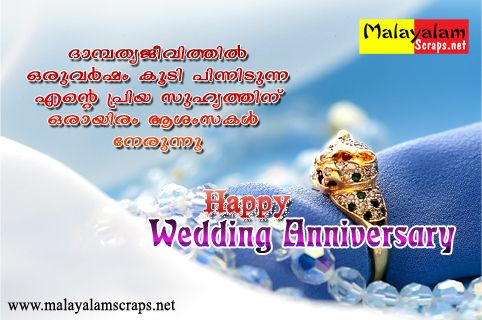 Wedding Anniversary Malayalam Quotes In 2020 Wedding Anniversary Quotes Happy Wedding Anniversary Quotes Happy Wedding Anniversary Wishes
