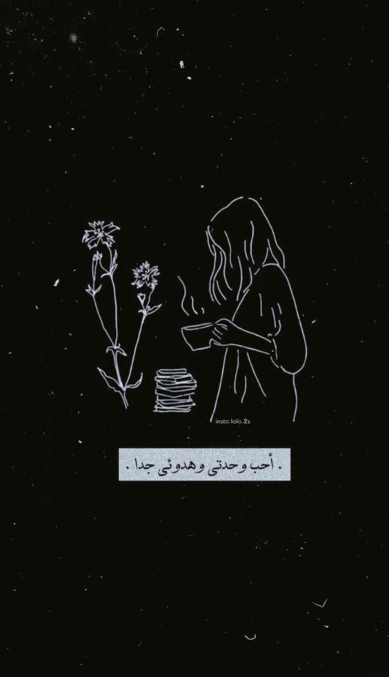 Pin By هـادئة On عبـارات Calligraphy Quotes Love Iphone Wallpaper Quotes Love Quotes For Book Lovers