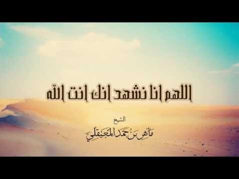الشيخ ماهر المعيقلي دعاء اللهم إنا نشهد بأنك أنت الله Sheikh Maher Al Muaiqly Duaa Youtube Arabic Calligraphy Calligraphy