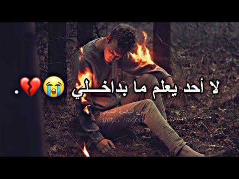 لا احد يعلم ما بداخـلي موسيقى حزينة جدا جدا لدرجة البكاء 2019 Youtube Touching Words Arabic Love Quotes Love Quotes