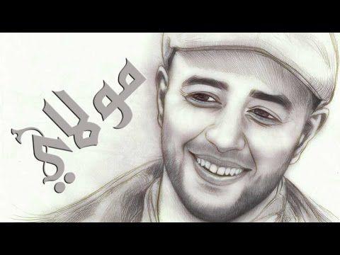 ماهر زين مولاي Maher Zain Mawlaya Places To Visit Male Sketch Male