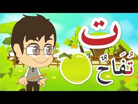 Arabic Letter Taa ت Arabic Alphabet For Kids حرف التاء الحروف العربية للأطفال Youtube Alphabet For Kids Arabic Alphabet Arabic Alphabet For Kids
