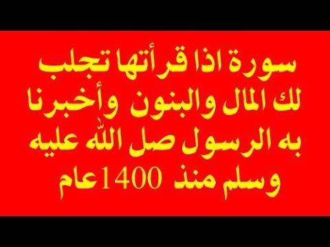 سورة لو قرأتها طلبك يجاب فى الحال وتجعل حياتك كلها نور وسعادة وبركةفى الحال Youtube Quran Arabic Beliefs Quotes