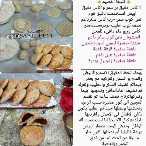كليجا القصيم Apple Bread Salted Caramel Food