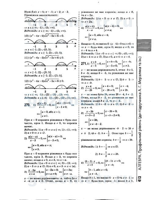 Обж фролов литвинов 8 класс в формате pdf скачать бесплатно