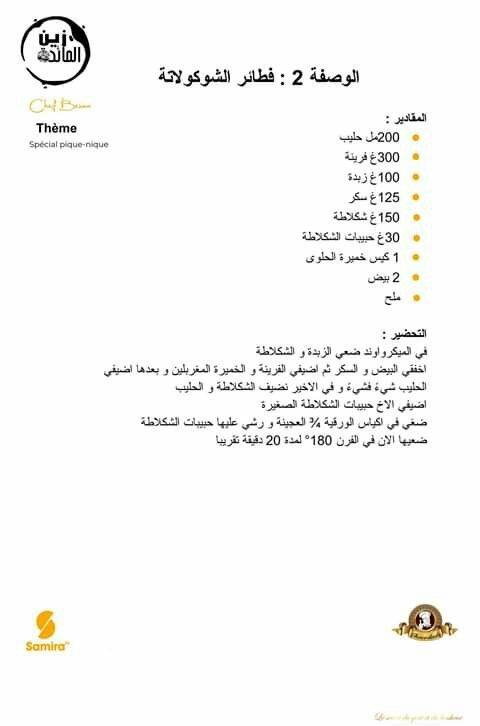 كيكة سهلة بزاف ولديدة Food Arabic Food Desserts