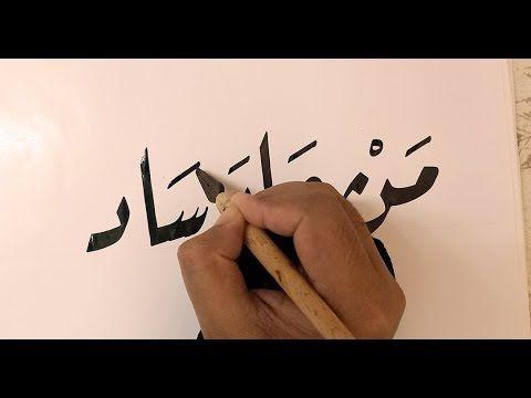 مخطوطة من جاد ساد خط الرقعة Youtube Calligraphy Video Arabic Calligraphy Calligraphy
