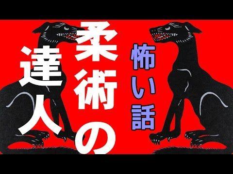 【怖い話】柔術の達人【朗読、怪談、百物語、洒落怖,怖い】