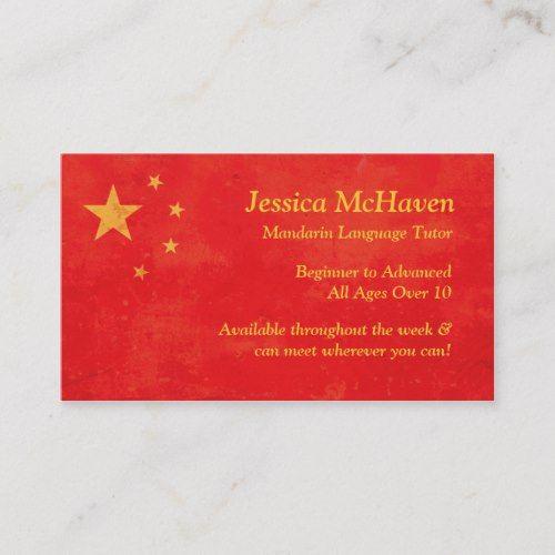 Chinese Mandarin Language Tutor Business Card Zazzle Com Mandarin Language Chinese Business Card Mandarin Chinese