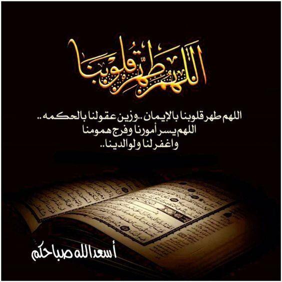 صباح الخير و دعاء اللهم طهر قلوبنا Good Morning Beautiful Images Good Morning Arabic Islamic Pictures
